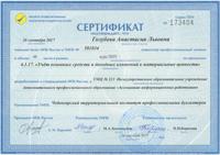 certificate_2017_small