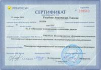 certificate_2018_small
