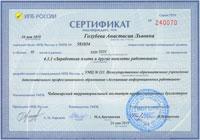 certificate_2019_small